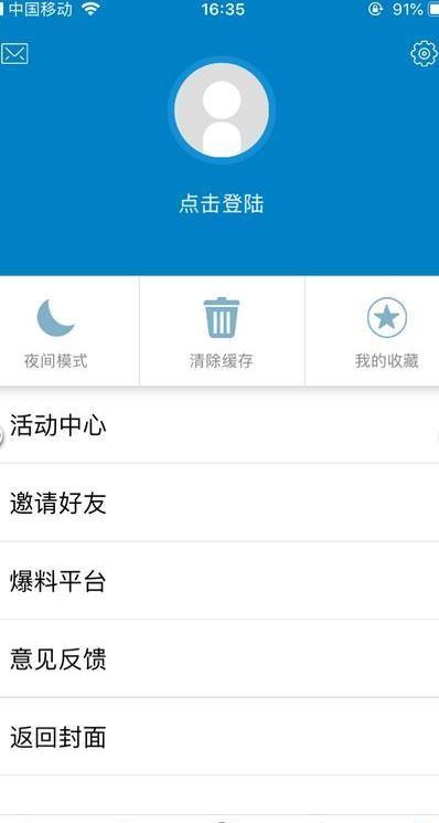黎川发布app安卓版下载
