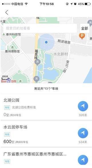 惠州泊车app手机版下载