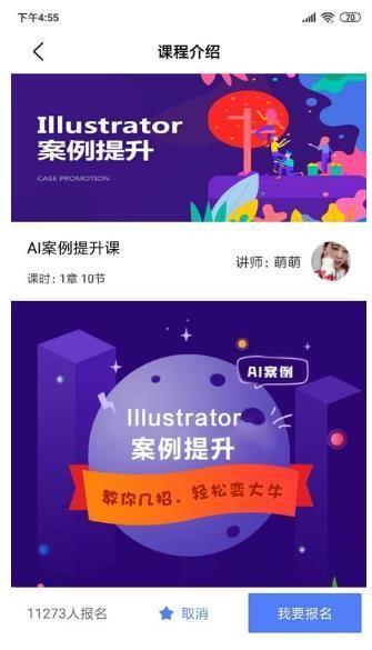 火虎教育app正版下载