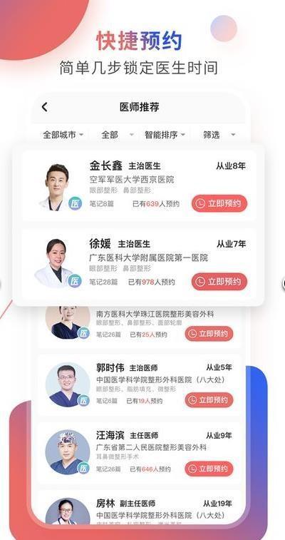 颜义app最新手机版下载