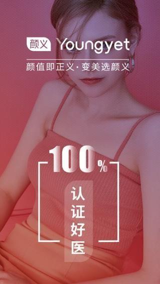 颜义app安卓版下载