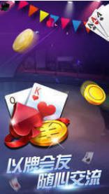 77棋牌游戏app下载