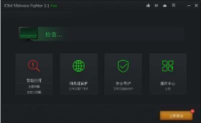 IObit Malware Fighter激活码版下载