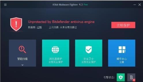 IObit Malware Fighter官方版下载