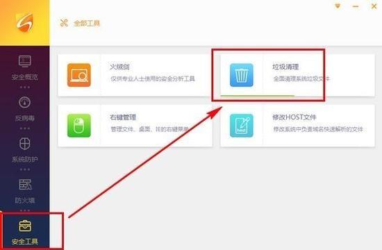 火绒互联网安全软件中文安装版下载
