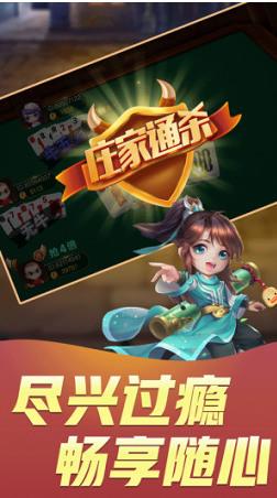 发发棋牌精装版app下载新版v2.5.4