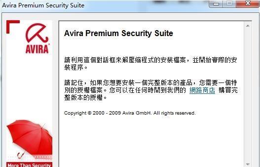 小红伞网络安全套装官方版下载