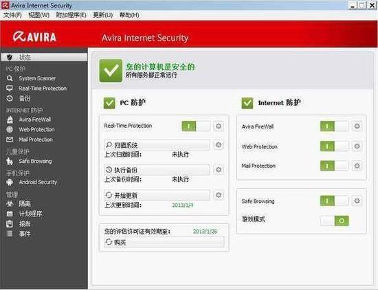 小红伞网络安全套装官方简体中文版下载