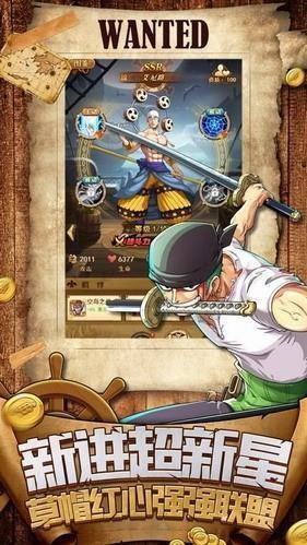 海贼冒险团破解版