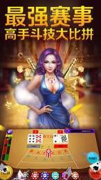 玛莎棋牌app下载