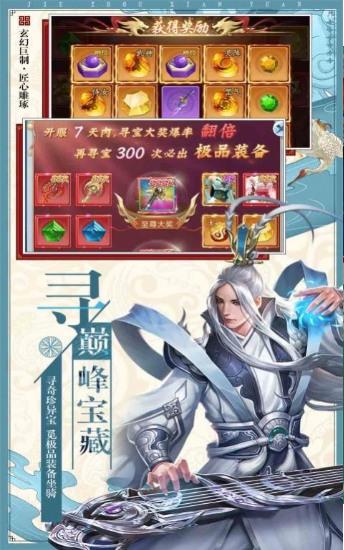 齐天九州幻想福利版下载
