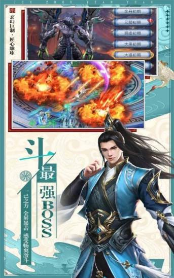 齐天九州幻想官方版下载