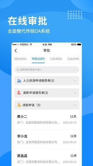 i南威app手机最新版下载