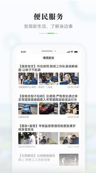 启点虎林app安卓版下载