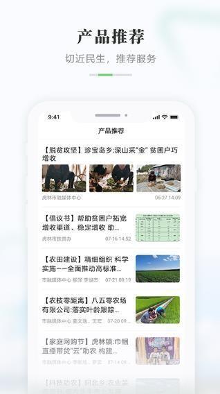 启点虎林app手机版下载