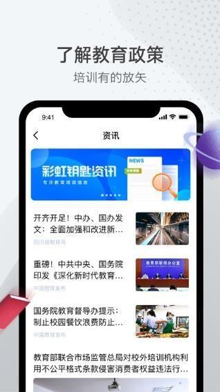 彩虹钥匙app官方版下载