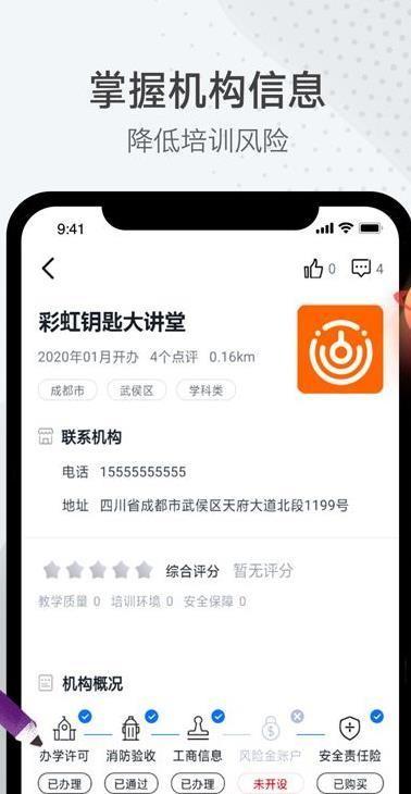 彩虹钥匙app苹果版下载