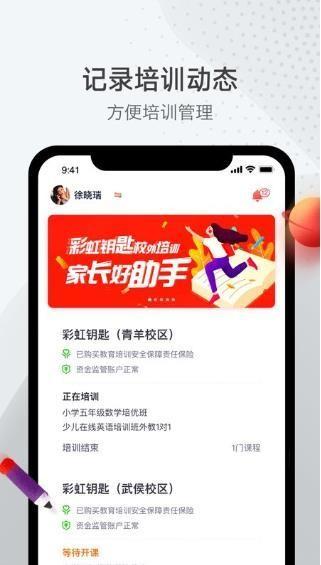 彩虹钥匙app安卓版下载