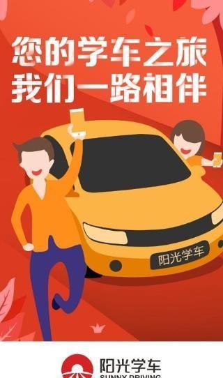 阳光学车app最新版下载