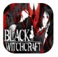 黑色巫术破解版