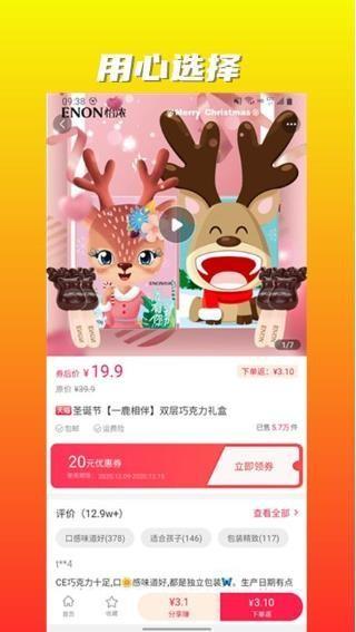 淘心选app官方版下载