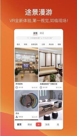 途景漫游app苹果版下载