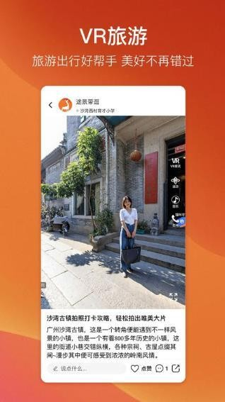 途景漫游app安卓版下载