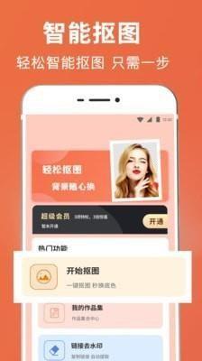 人工智能抠图app安卓手机版下载