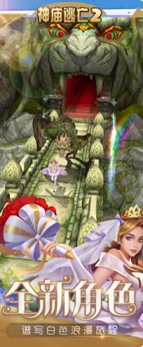 神庙逃亡2手机版