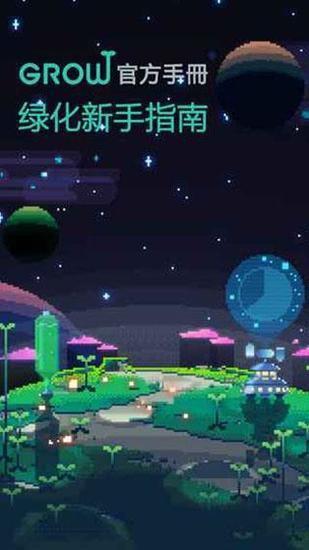 绿色星球2破解版不减反增