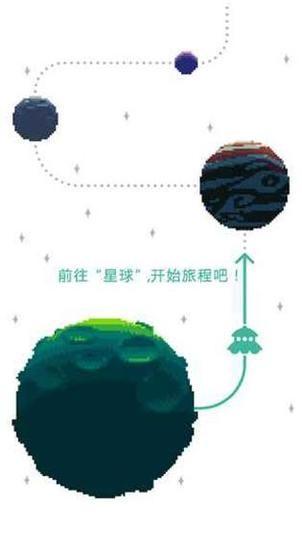 绿色星球2破解版