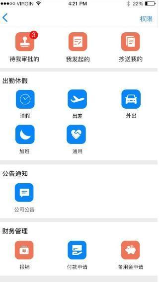 E店主企业版app安卓版下载