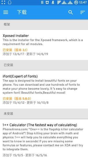 xposed框架官方版