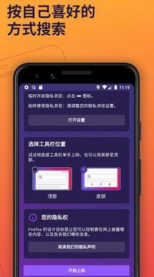 火狐浏览器最新版