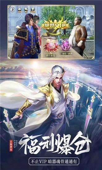 斗罗大陆游戏手机版下载