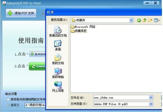Adreamsoft PDF to Word汉化破解版下载