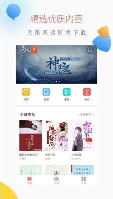 爱上小说app手机版下载