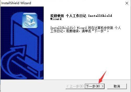 个人日记中文版下载