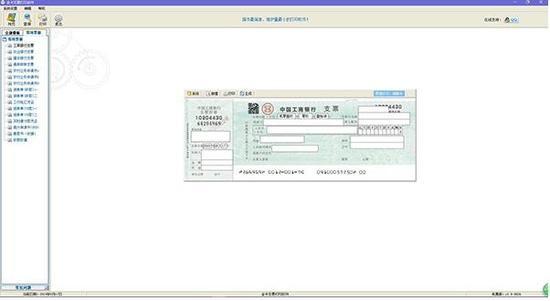 金卡支票打印软件电脑版下载