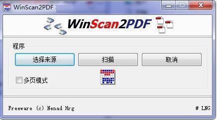 WinScan2PDF汉化版下载