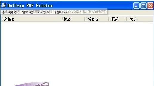 Bullzip PDF Printer多国语言版下载