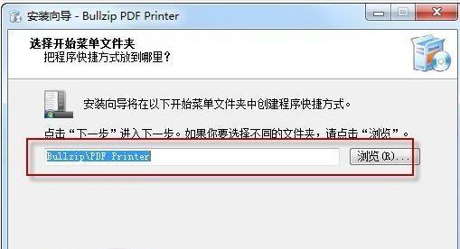 Bullzip PDF Printer最新版下载