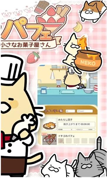 猫猫百汇中文汉化安卓版下载