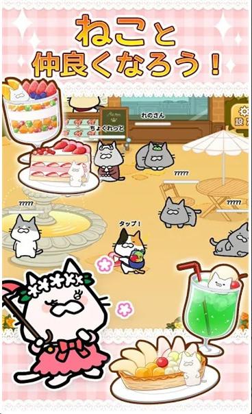 猫猫百汇中文版下载