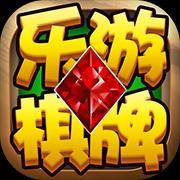 乐游棋牌苹果版本下载安装