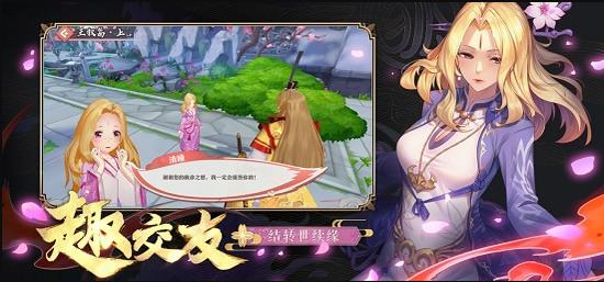 妖狐小红娘手游官方版