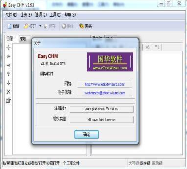 EasyCHM注册码版下载