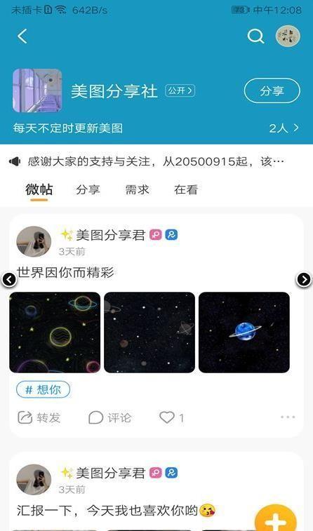 微享app官方版下载