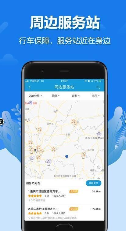 解放行司机版app手机版下载