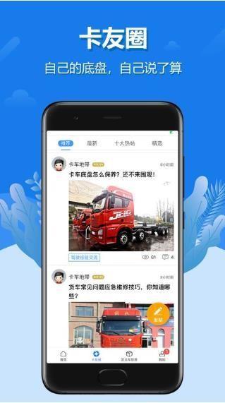 解放行司机版app官网版下载